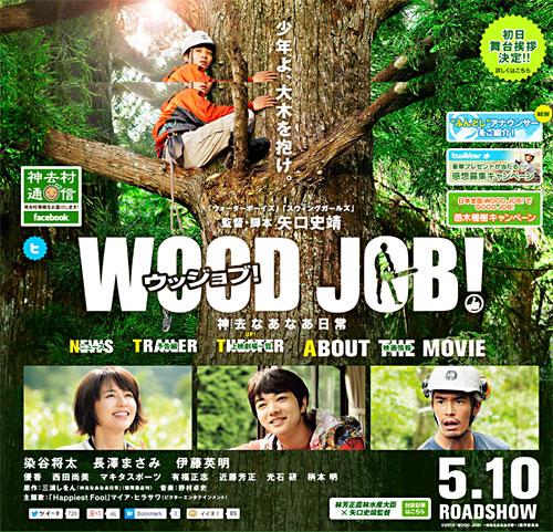 映画『WOOD JOB !』公式サイト